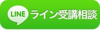 LINE@日本エネルギー管理センター