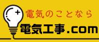 電気工事.com