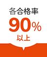 合格率 90%以上