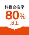 科目合格率 80%以上
