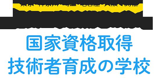 【東京・神奈川・埼玉・名古屋・大阪で開催】電気工事技術者の為の国家資格取得、技術者育成の学校