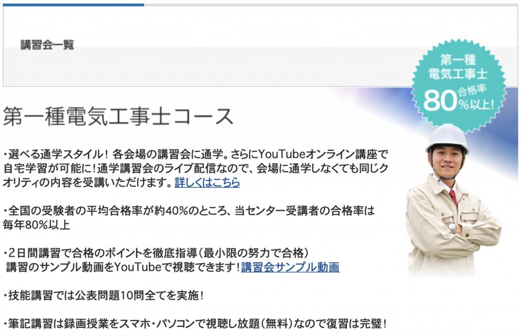 日本エネルギー管理センター第一種電気工事士